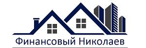 Финансовый Николаев